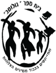 בית הספר גולומב